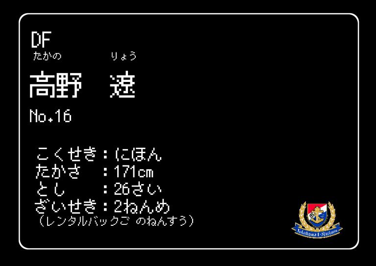 2020_meikan_takano
